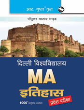 University of Delhi: MA History Entrance Exam Guide