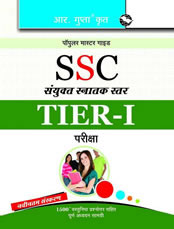 SSC Combined Graduate Level (TIER?I) Examination Guide (Hindi)