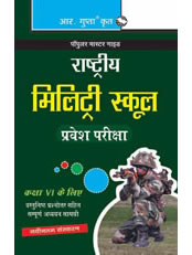 Military School (Class VI) Entrance Exam Guide (Hindi)