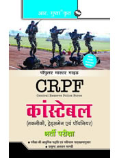 CRPF Constable (G.D.) Exam Guide (Hindi)