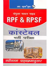 RPF & RPSF Constable Guide (Small Size)