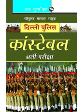 Delhi Police-Constable Exam Guide (Small Size)