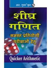 Quicker Arithmetic (Hindi)