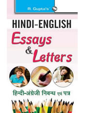 Hindi English Essays & Letters