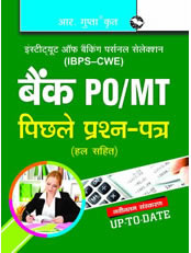 Bank P.O. Previous Solved Papers