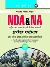 NDA/NA Exam Guide (Hindi)