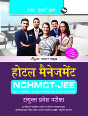 Hotel Management Entrance Exam Guide (Hindi)