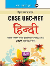 CBSE-UGC-NET/SET: Hindi (Paper II & III) Exam Guide (Hindi)