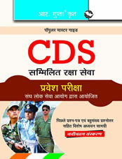 CDS Exam Guide (Hindi)