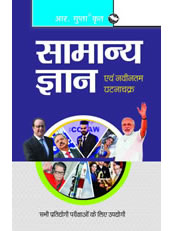 General Knowledge and Current Affairs (Hindi)