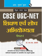 CBSE UGC-NET/SET JRF and Assistant Professor Exam (Paper-I : Teaching and Research Aptitude) (Hindi)