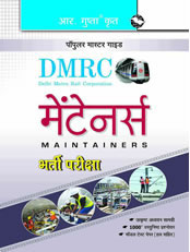 DMRC-Maintainers Guide