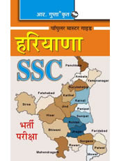 Haryana SSC (HSSC) Recruitment Exam Guide