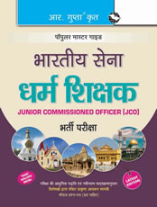 Army Religious Teachers Guide (Hindi)