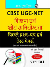 UGC JRF Teaching & Research Aptitude Paper  (Hindi)