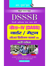 DSSSB: Grade-IV (DASS) Lower Division Clerk (LDC) Exam Guide