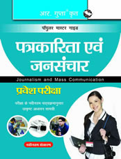 Journalism & Mass Communication Entrance Guide
