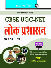 UGC-NET Public Administration: Junior Research Fellowship and Assistant Professor Exam Guide