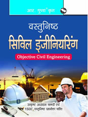 Objective Civil Engineering (with Study Material)