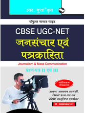 CBSE UGC-NET/SET: Mass Communication & Journalism (Paper II & III) Exam Guide