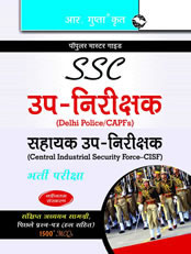 SSC: Sub-Inspector (Delhi Police/CAPFs) and Assistant Sub-Inspector (CISF) Recruitment Exam Guide (Hindi)